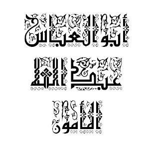 أبو العباس عبد الله المأمون